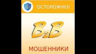 РЕАЛЬНЫЕ ОТЗЫВЫ ЛОХОТРОНА B2B Jewelry А НЕ ПРОПЛАЧЕННЫХ АКТЕРОВ обманули 600 тысяч украинцев!!!