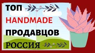 ТОП УСПЕШНЫХ ПРОДАВЦОВ HANDMADE // СУПЕР ОБЗОР