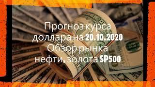 Прогноз курса доллара на 20.10.2020 Обзор рынка нефти, золота, SP500