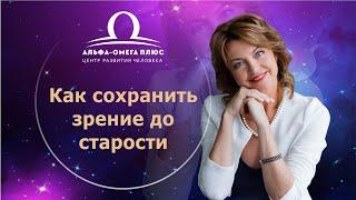 Как сохранить зрение до самой старости /  Елена Бахтина