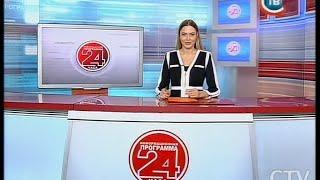 """Новости """"24 часа"""" за 16.30 23.12.2015"""