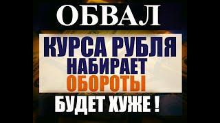 Обвал рубля набирает обороты ! Прогноз курса рубля на август-сентябрь 2020 , начало 2021 года.