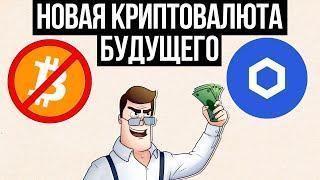 Биткоин когда $8 000? Цифровой Доллар Осенью. Разбор Криптобирж. Прогноз LINK. Новости криптовалют