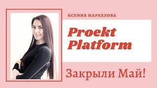 Проект Платформа/Можно ли заработать в Платформе?/Результаты по итогу мая/Платформа лохотрон