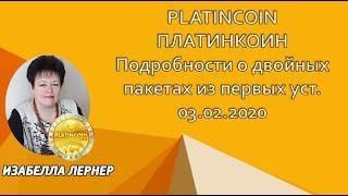 ПЛАТИНКОИН  PLATINCOIN Подробности о двойных пакетах из первых уст  03 02 2020