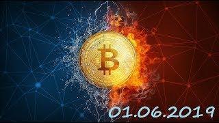 Курс криптовалют BTC, ETH, XRP, ATOM, BNB 01.06.2019
