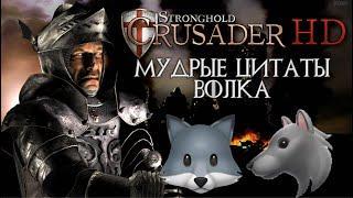 ЦИТАТЫ ВОЛКА из Stronghold Crusader - Как Же Мудро Сказано - Мемы Волк