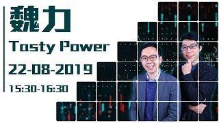 TASTY POWER 2019-08-22 Live