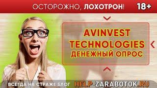 AvInvest Technologies, денежный опрос и ежедневный доход - реальные отзывы и факты