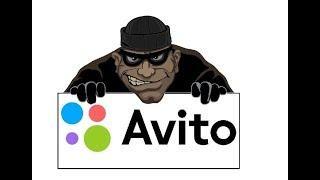 Мошенники на Авито , старые и новые схемы развода.