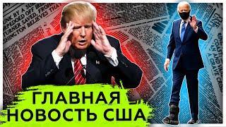 Самая важная новость! | Нога Байдена | Выборы президента США 2020| Пирамида ГКО США| AfterShock.news