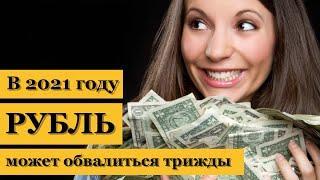 Обвал рубля в 2021 году может произойти трижды. Курс доллара сегодня, рынок нефти