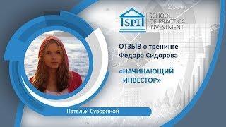 Отзыв Натальи Сувориной о курсе Фёдора Сидорова