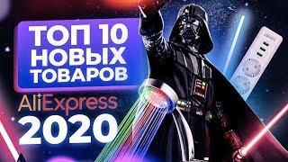 ТОП 10 прибыльных товаров на Aliexpress. Бизнес 2019. Бизнес с Китаем. Бизнес идеи. Идеи для бизнеса