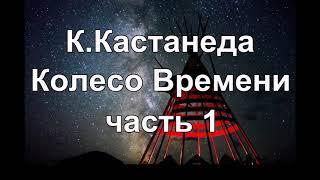 """К.Кастанеда """"Колесо Времени"""" лучшая озвучка от Nikosho. Часть 1"""