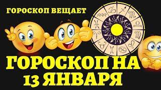 ТОЧНЫЙ ГОРОСКОП НА СЕГОДНЯ ДЛЯ ВСЕХ ЗНАКОВ ЗОДИАКА 13.01.2021