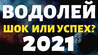 ВОДОЛЕЙ ПРОГНОЗ НА 2021 ГОД НА 12 СФЕР ЖИЗНИ гороскоп на год таро