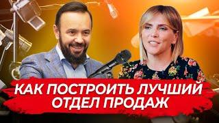 Как построить лучший отдел продаж. Интервью с Екатериной Уколовой.