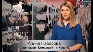 """Отзыв о франшизе """"Стильпарк"""" от партнера в Казани"""