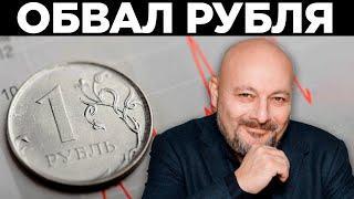 Центробанк девальвировал рубль! Курс доллара осень-зима 2020. Куда инвестировать? | Евгений Коган