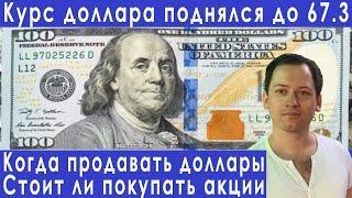 Причины обвала рубля когда продавать доллары прогноз курса доллара евро рубля валюты на март 2020