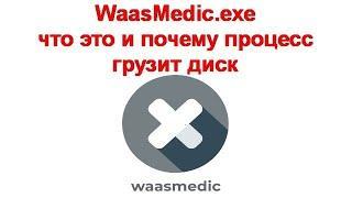 WaasMedic exe — что это и почему процесс грузит диск