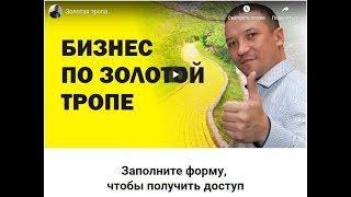 Золотая тропа  Дмитрий Гид  |  Дмитрий Гид партнерка | Дмитрий Гид партнерская программа