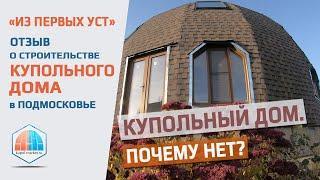 #2 Из первых уст. Отзыв о строительстве купольного дома в Подмосковье.