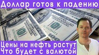 Цены на нефть растут доллар готов к падению прогноз курса доллара евро рубля валюты на ноябрь 2020