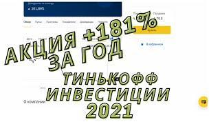 ТИНЬКОФФ ИНВЕСТИЦИИ 2021 | Тинькофф покупка акций | Тинькофф инвестиции как заработать