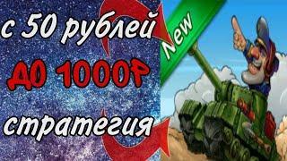 Battle city СТРАТЕГИЯ с 50р в MelBet.