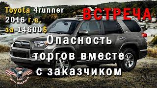 Авто из США. Авто из Америки. Toyota 4runner 2016 г.в. за 14600$. Встреча! [2020]