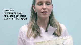 отзыв о курсе косметологии в школе Татьяны Маяцкой