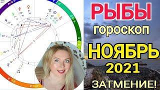 РЫБЫ НОЯБРЬ 2021/ЛУННОЕ ЗАТМЕНИЕ 19 Ноября 2021/РЫБЫ ГОРОСКОП на НОЯБРЬ 2021/Астролог OLGA STELLA