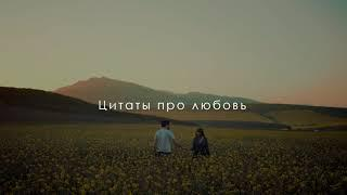 Любовь - это... Цитаты про любовь с озвучкой.