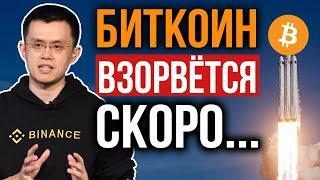 ОТВЕТ ГЛАВЫ BINANCE ШОКИРОВАЛ АУДИТОРИЮ...