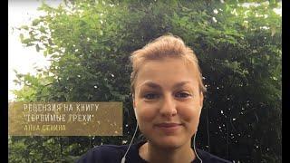 """Рецензия на книгу Джерри Бриджес  """"Терпимые грехи"""" - Анна Сенина"""
