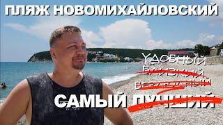 Показываю как найти безлюдный пляж в п. Новомихайловский. Пляж, море, жилье со скидкой 2000 рублей
