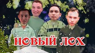 """Песня """"Новый лох"""" / Стекловата - Новый год (пародия) (МУЗЫКАЛЬНЫЙ ЛОХОТРОН #1)"""