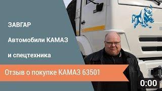 г. Москва. 18 марта 2020 г. Отзыв о покупке КАМАЗ 63501