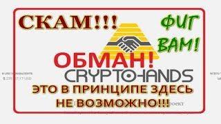 CRYPTOHANDS  РАЗОБЛАЧЕНИЕ - СКАМ! НЕ ПОЛУЧИТСЯ!!! Это здесь в ПРИНЦИПЕ НЕ ВОЗМОЖНО!