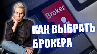 Как я выбираю себе брокера // Наталья Смирнова