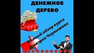 Денежное Дерево Обзор курса Дмитрия Чернышова Готовые инструменты для заработка