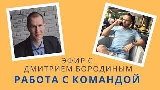 Эфир с Дмитрием Бородиным. Как правильно работать с командой. VILAVI