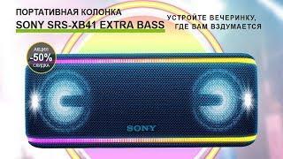 Портативная колонка SONY SRS XB41 EXTRA BASS Sony колонка bluetooth Акустика Sony