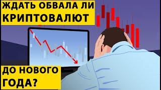 Криптовалюта удивляет! До куда может упасть ? Прогноз биткоина, рипла, эфира. Курс биткоина. Bitcoin