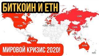 Биткоин прогноз! МИРОВОЙ КРИЗИС 2020! новости биткоин и эфириум  Анализ курса биткоин и ETH