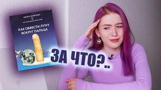 самые УЖАСНЫЕ ОБЛОЖКИ книжных новинок