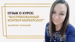 """Талалай Валерия отзыв о курсе """"Востребованный контент-маркетолог"""" Ольги Жгенти"""