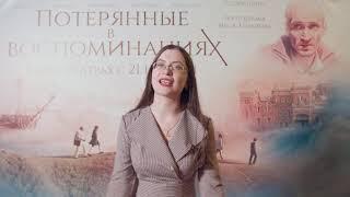 """Отзыв о фильме """"Потерянные в воспоминаниях"""""""